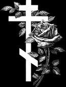 21 Розочка с крестом