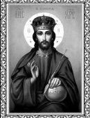18 Иисус