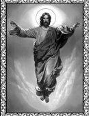 20 Иисус