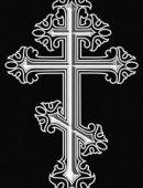 39 крест