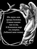 44 Текст и рамочка с ангелом