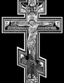 5 крест